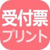 EPARK受付票プリント管理 - iPadアプリ