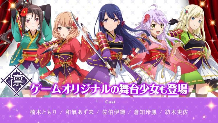 少女歌劇 レヴュースタァライト -Re LIVE- screenshot-8