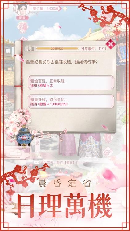 紫禁繁花 screenshot-6