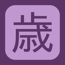 西暦 和暦 年齢 干支早見表 By Shigeyuki Hamamoto
