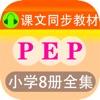 点读机-PEP小学人教版英语课文同步语音点读教材