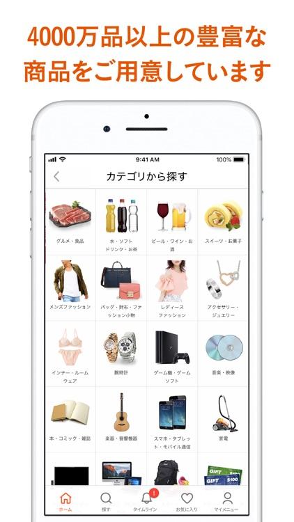 au PAY マーケット 通販/ショッピング/お買い物アプリ screenshot-4