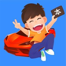 车轮驾考通-驾校学车考驾照必备宝典