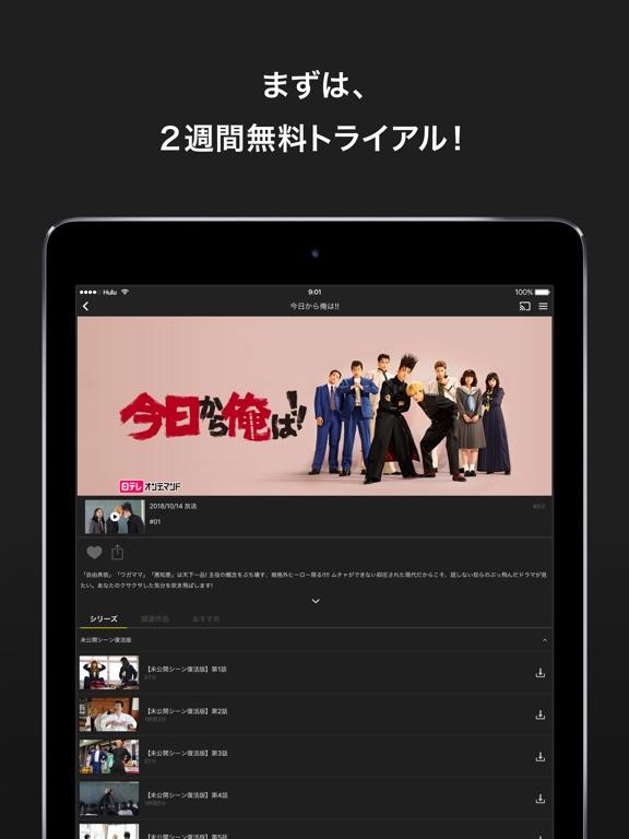 Hulu / フールーのおすすめ画像2