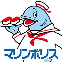 マリンポリスお持ち帰り寿司予約サービス