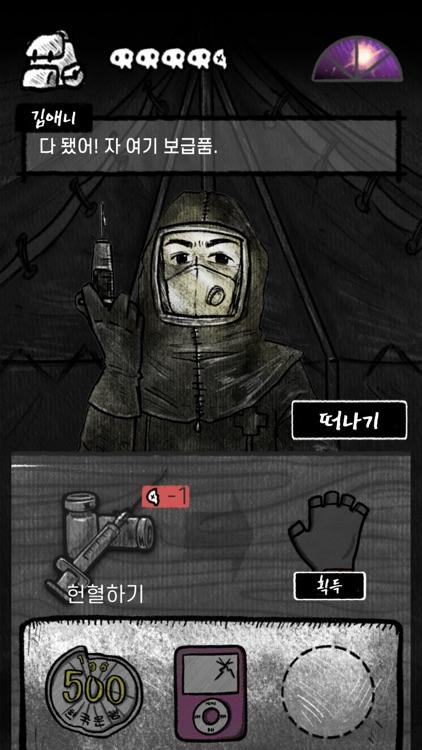 메트로 블로썸: 텍스트 RPG screenshot-3