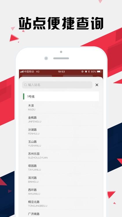 苏州地铁通 - 苏州地铁公交出行导航路线查询app screenshot-3