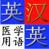 AOBO Co.,Ltd - 英漢.漢英医学用語辞典 アートワーク