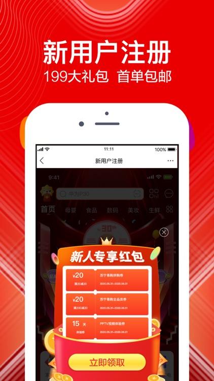 苏宁易购-专注好服务 screenshot-3