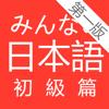 大家的日語 初級 第一版