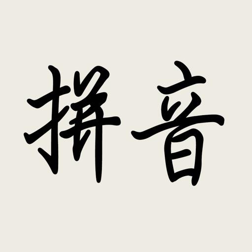 汉字转拼音-汉字拼音转换软件
