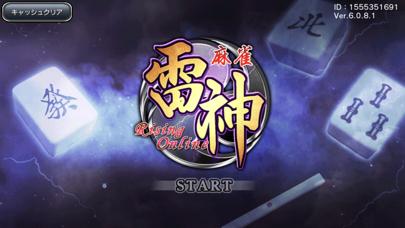 麻雀 雷神 -Rising- ScreenShot1