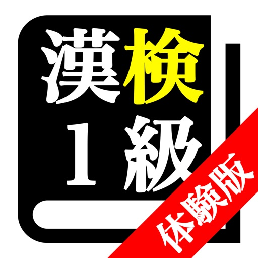 【LITE版】 漢字検定1級 「30日合格プログラム」