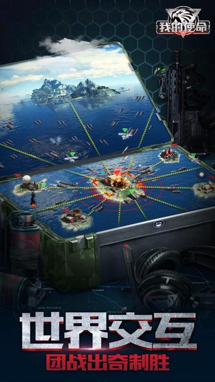 我的使命-经典即时策略战争游戏 screenshot-3
