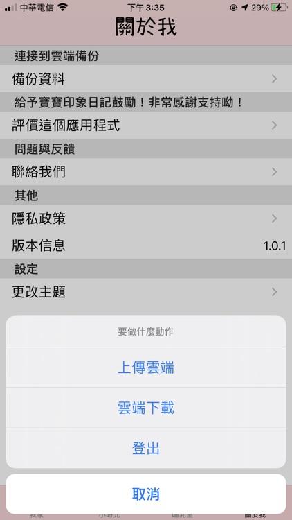 寶寶印相日記 screenshot-7