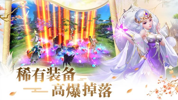 蜀山轮回-国风仙侠手游 screenshot-4