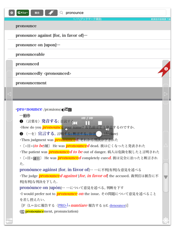 新英和中辞典 第7版【研究社】(ONESWING)のおすすめ画像2