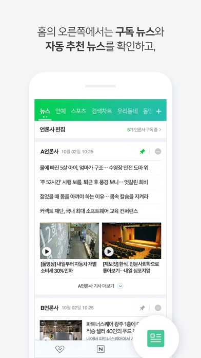 네이버 - NAVER for Windows