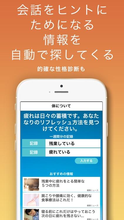 SELF:AIとの会話でメンタルとストレスをサポート screenshot-4