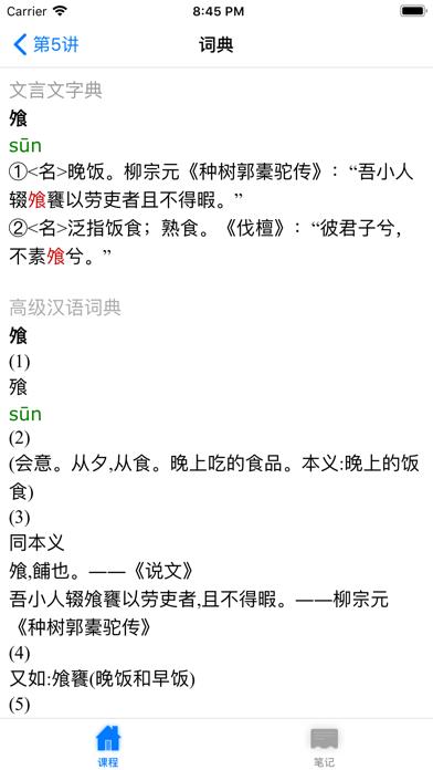 名家名师讲中医-黄帝内经讲录のおすすめ画像4