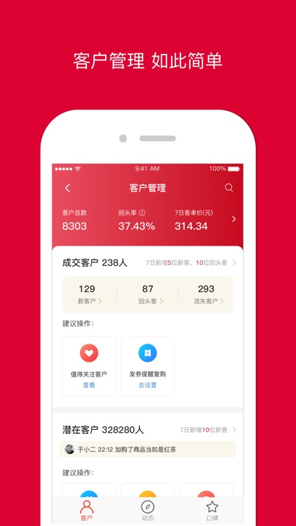 微店店长版 - 手机开店用微店 screenshot-4