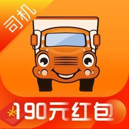 运满满司机-货车配货的物流货运平台
