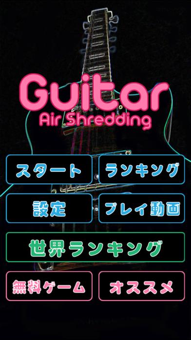 エアギター速弾きのおすすめ画像3