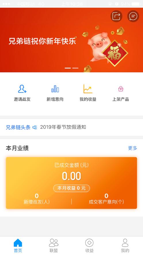 兄弟链 App 截图