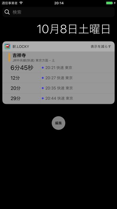 駅.Locky (カウントダウン型時刻表) ScreenShot3