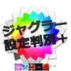ジャグラーパチスロ設定判別+Aメソッド - iPhoneアプリ