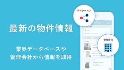 賃貸物件検索 カナリー(Canary)物件探しアプリのスクリーンショット2