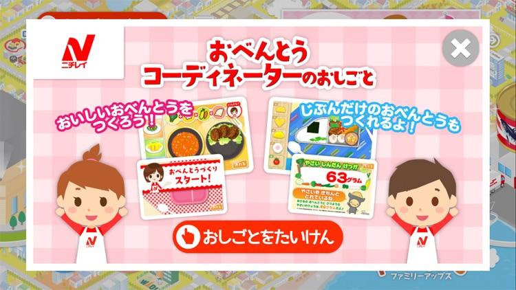 ファミリーアップスFamilyApps子供のお仕事知育アプリ screenshot-5