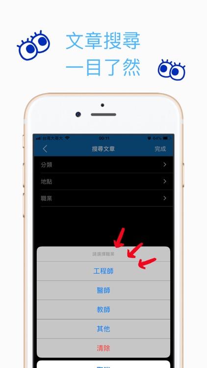 O2交友APP screenshot-3