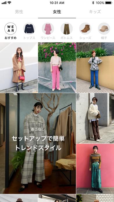 WEAR ファッションコーディネート ScreenShot5