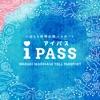 いばらき結婚応援パスポート iPASS