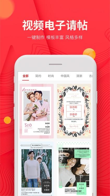 蜜匠婚礼-结婚必备 screenshot-3