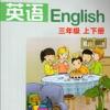 湖南山东小学英语三年级上下册