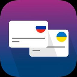 Перевести деньги в Украину