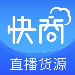 快商云-直播短视频带货接单电商软件