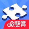 懸賞が当たるジグソーパズル ジグソーde懸賞 - iPhoneアプリ