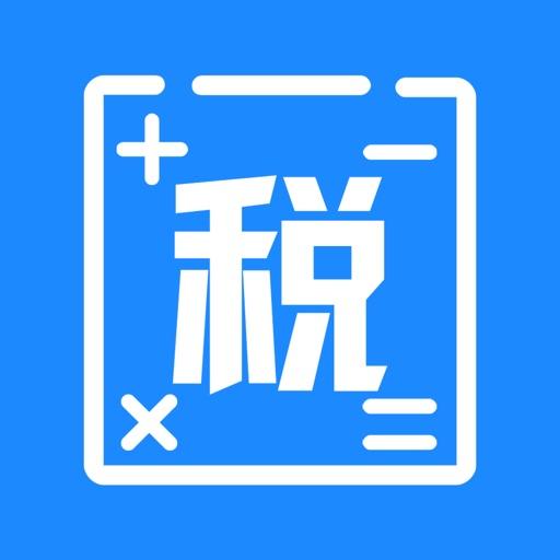 个税计算器-查询税后工资计算器