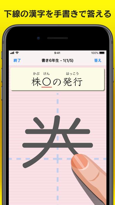 書き取り漢字練習 ScreenShot1