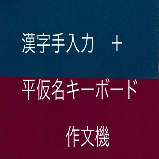 Hand input Chinese character