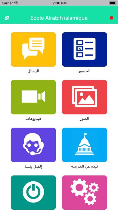 点击获取Ecole Alrabih Islamique