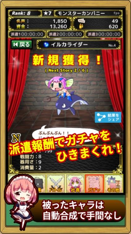 モンスターカンパニーVer.3 screenshot-4
