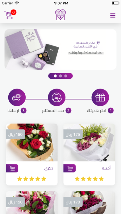 Screenshot for Presente | برزنتشي in Austria App Store