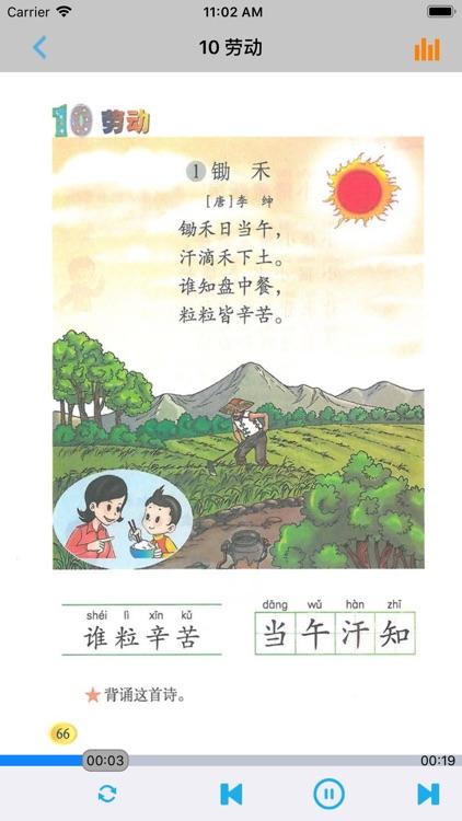 小学语文一年级上册北师大版 screenshot-4