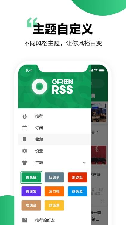 绿光 - 极简RSS阅读器 screenshot-3