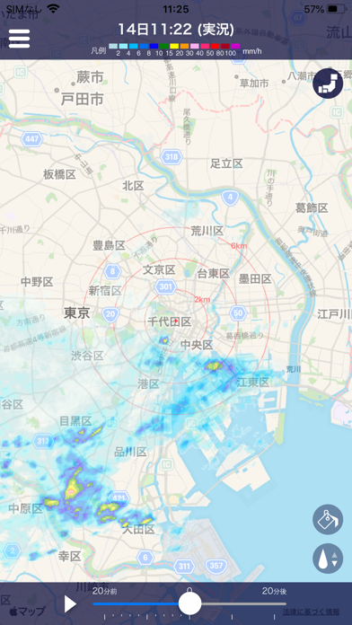 tenki.jp Tokyo雨雲レーダーのおすすめ画像1