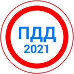 Билеты ПДД 2021 + Экзамен на пк
